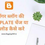 Blogger blog ki template kaise change kare